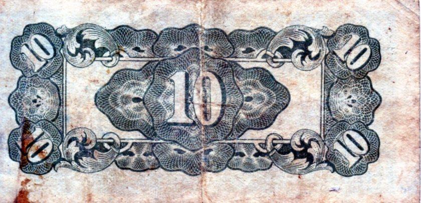 Japanese Occupation Money (Back)